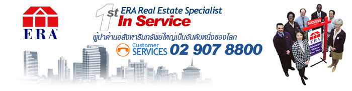 ��ҹ����ͧ, ���ͺ�ҹ����ͧ, ��º�ҹ����ͧ, ���͢�º�ҹ����ͧ | Thailand ERA Real Estate Specialist